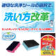 【HACCP対策】一般的衛生管理のポイント洗浄の基礎知識を解説! 製品画像