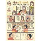 【漫画M:net】第1話『エムネットを知る!』 製品画像