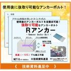 使用後に抜取り可能!なアンカーボルト「Rアンカー」※技術資料進呈 製品画像