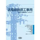 送電線鉄塔工事用 副資材(繊維資材)カタログ 製品画像
