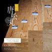 高強度・高耐久を兼ね備えたハイグレード集成材『唐松丸』 製品画像