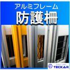 【機械・自動設備周りの安全対策】アルミ防護柵※手書き図面でも可能 製品画像