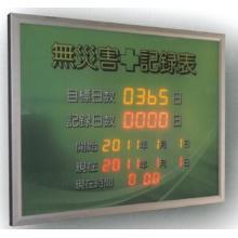 LED式無災害記録板 製品画像