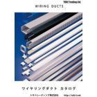 配線資材『ワイヤリングダクト カタログ』 製品画像