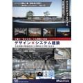 【施工事例】ミツフジ福島工場 製品画像