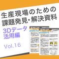 課題解決資料 3Dデータ活用編16|FDMプリントモデルの強度 製品画像