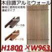 格子の塀『H1800ウォール 木目調格子ウッド連結タイプ』 製品画像