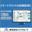 IEC61850対応SCADA『Mint SCADA』 製品画像