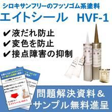 【問題解決資料進呈】シロキサンフリーのフッソゴム系塗料HVF-1 製品画像