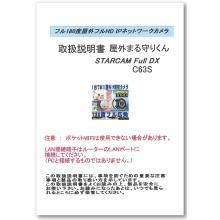 IPネットワークカメラ『C63S』 取扱説明書 製品画像