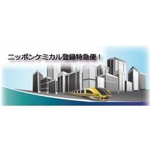 株式会社アジアンエクスプレス 事業紹介 製品画像