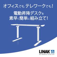 新製品:電動昇降デスクフレーム『DESK FRAME  2』 製品画像