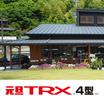 住宅にも大型建築にも 高強度の金属縦葺屋根『元旦TRX4型』 製品画像