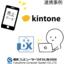 【kintone連携事例】PCA商魂 Webクラウド売上データ 製品画像