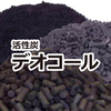 活性炭『デオコール』 製品画像