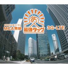 『mcACCESS e+』 製品画像