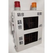 【レンタル】遠隔監視型 騒音・振動レベル計測システム 製品画像