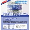 貼るプロシリーズ『耐低温性ICタグ』 製品画像