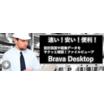 速い!安い!便利!ファイルビューア『Brava Desktop』 製品画像