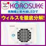 簡単にウイルス分解【紫外線LED空気清浄機 KOROSUKE】 製品画像