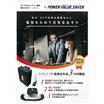 ポータブルバッテリー電源 総合カタログ 製品画像