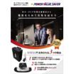 ポータブルバッテリー電源 総合カタログ/蓄電池/ソーラーパネル 製品画像