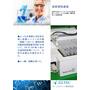 【技術資料】DEENA2を用いたふっ化水素酸・硝酸での自動前処理 製品画像
