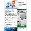 【技術資料】ふっ化水素酸・硝酸を用いた自動前処理の検討 製品画像