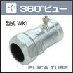 【360°ビュー】防水プリカ用附属品『WKI』 製品画像