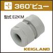 【360°ビュー】ケイグランドE2型『E2KM』 製品画像