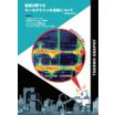 資料『製造分野でのサーモグラフィの活用について』※無料進呈 製品画像