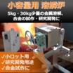 『小型高周波溶解装置(溶解炉)』※5kg用/10~30kg用 製品画像