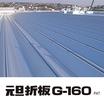 折板屋根『元旦折板 G-160』 製品画像
