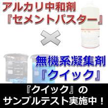 濁水処理・コンクリート排水処理に『無機系凝集剤&アルカリ中和剤』 製品画像