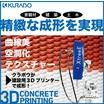 【新規事業】セメント系材料を用いた建設用3Dプリンティング 製品画像