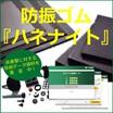 防振ゴム『ハネナイト』 ※環境関連物質対応済(RoHS2指令) 製品画像