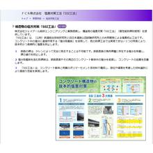 塩分吸着剤による塩害対策工法「SSI工法」(FCR株式会社) 製品画像