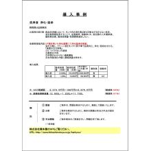 【UF膜を用いた浄化装置導入事例】静岡県H社様 製品画像