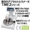 東日 デジタル式トルクメーターTME2シリーズ 製品画像