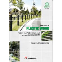 再生プラスチック製擬木 プラウッドシリーズ 総合カタログ 製品画像