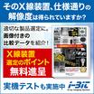 技術資料『X線装置選定のポイント』※冊子を無料進呈中 製品画像