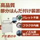 [新型ポンプ採用!] 部分はんだ付け装置『JADE MKll』 製品画像