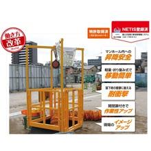 【落ちないマンホール】落下防止に!マンホール昇降用安全フェンス 製品画像