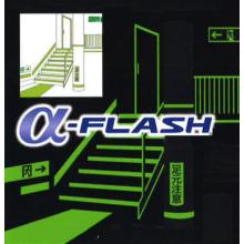 高輝度蓄光式避難誘導標識『α-FLASH』 製品画像
