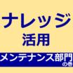 【メンテナンスサービス向け】『Accela メンテナンスの達人』 製品画像