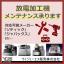 《設備投資削減に!》放電加工機の修理/メンテナンス 製品画像