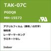 TAK-07C CUL規格ラベル 製品画像