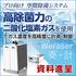 『二酸化塩素ガスを用いた空間除菌システム』 ※資料進呈 製品画像