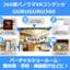 360度パノラマVRコンテンツ『GURU GURU 360』 製品画像
