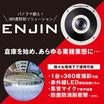 360度防犯・監視ソリューション <ENJIN(エンジン)> 製品画像